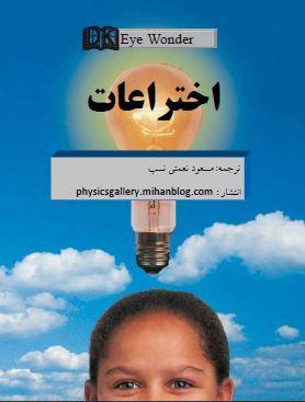 دانلود کتاب فیزیک